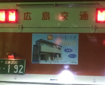 D・Uコダ バス広告 西原 9丁目