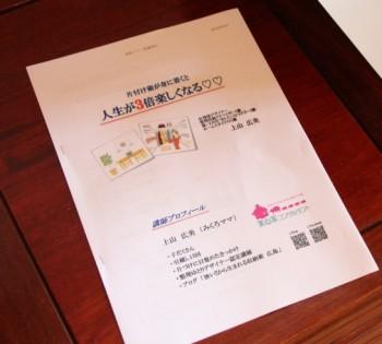 広島 お片付けセミナー 上山広美 整理収納アドバイザー1級