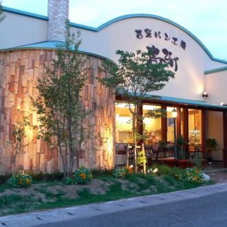 麦のひげ 新築店舗 パン屋さん 広島パン屋