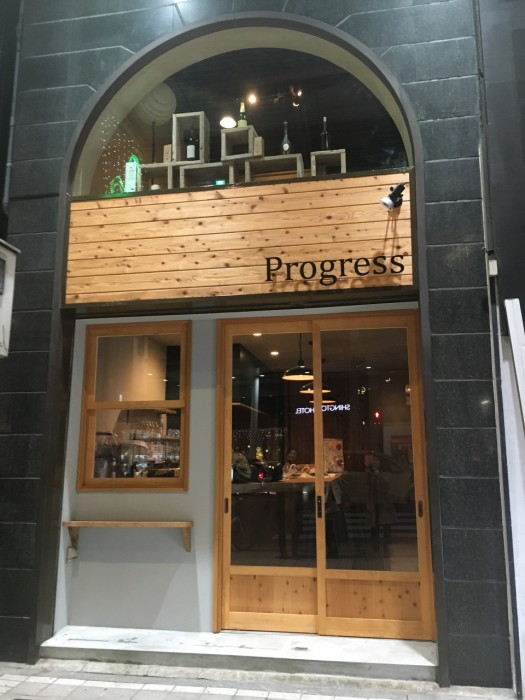 Progress 店舗外観 看板