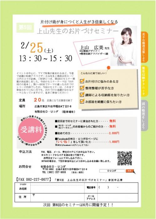 【最終】イベントチラシ125