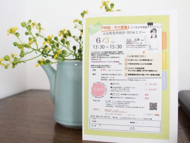 第6回お片づけセミナー 上山広美先生 キッチン