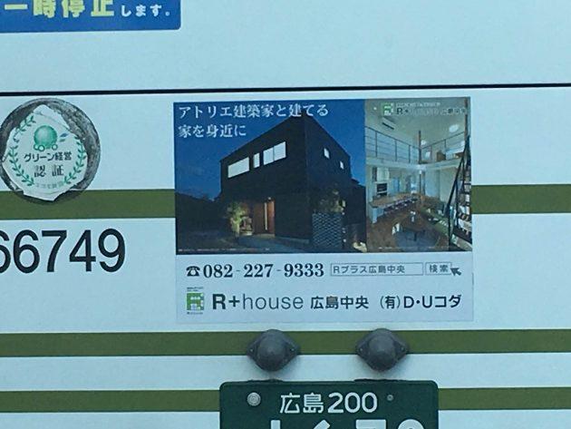 勉強会 バス 広告